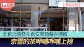 【港股追蹤】北京消協發布食安問題餐企通報 奈雪的茶呷哺呷哺上榜 - 香港經濟日報 - 即時新聞頻道 - iMoney智富 - 股樓投資
