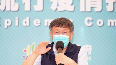 台北市打算公開疫調 柯文哲沒把話說死