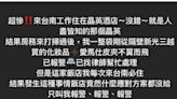 網紅報警哭訴6萬愛馬仕皮夾遭竊 菜鳥房務嚇哭!她不關版還原「案發經過」 | 蘋果新聞網 | 蘋果日報