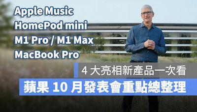 10 月發表會懶人包總整理,全新 MacBook Pro 與 AirPods 3 - 蘋果仁 - 果仁 iPhone/iOS/好物推薦科技媒體