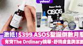聖誕倒數月曆2021|ASOS Advent Calendar $339有齊The Ordinary精華、舒特膚皇牌潔面