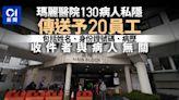 瑪麗醫院疑洩私隱 130病人病歷傳送到多個部門員工 私隱署跟進