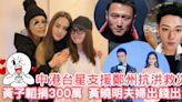 中港台星支援鄭州抗洪救災 黃子韜捐300萬黃曉明夫婦出錢出力