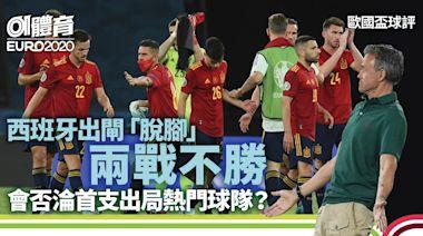 歐國盃球評︱強隊全對辦獨漏西班牙 兩戰不勝淪無牙老虎