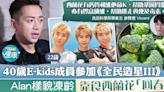 【中年回春】40歲E-kids成員參加《全民造星III》 Alan靠食西蘭花樣貌凍齡 - 香港經濟日報 - TOPick - 健康 - 保健美顏