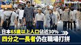 日本高齡人口冠絕全球 四分之一老人仍在工作 創歷史新高 | BusinessFocus