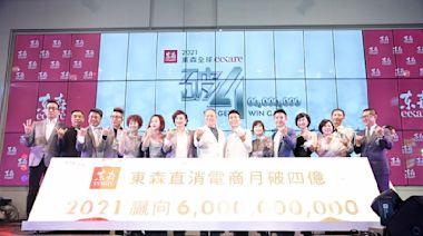 東森集團新媒體新零售告捷 東森直消電商1-6月業績28億