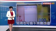 口罩實名制3.0明上路!四大超商插卡就可預購