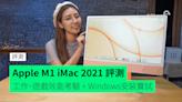 【評測】Apple M1 iMac 2021 開箱 24吋 跑分 優缺點 Touch ID 安裝 Windows 10 測試