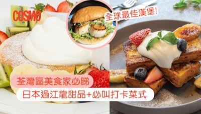 10間人氣荃灣餐廳推介:2間日本過江龍甜品店、黑白主題cafe、必食期間限定漢堡 | Cosmopolitan HK