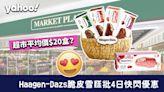 Häagen-Dazs脆皮雪糕批4日快閃優惠!超市平均價$20盒?