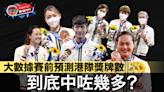 【東京奧運】大數據賽前預測港隊獎牌數 誰人成為最大驚喜?