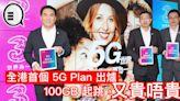 全港首個 5G Plan 出爐,100GB 起跳,又貴唔貴?