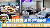 酒店優惠2021|8月香港Staycation酒店住宿最新優惠合集(持續更新)