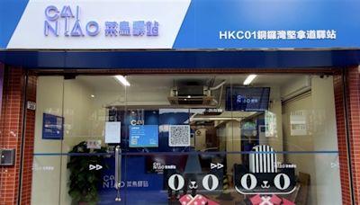阿里(09988.HK):首批10家菜鳥驛站及60個自提點落戶香港
