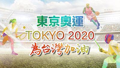 東京奧運賽程/奧運台灣獎牌數 奧運最新消息 不斷更新!一起為台灣選手加油