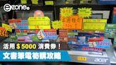 活用$5000 消費券!文書筆電筍購攻略! - ezone.hk - 科技焦點 - 電腦