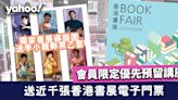 【書展2020】送近千張香港書展電子門票!會員限定優先預留講座座位