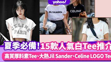 白T推薦|夏季穿搭必備白Tee品牌!15款好評素白T-Shirt、人氣名牌LOGO Tee合集