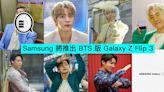 Samsung 將推出 BTS 版 Galaxy Z Flip 3