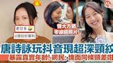 TVB視後玩抖音現頸紋暴露真實年齡