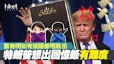 特朗普想出回憶錄 書商明知有錢賺都唔敢出 - 香港經濟日報 - 即時新聞頻道 - 國際形勢 - 環球社會熱點