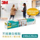 3M FWS8x4 利貼狠黏不挑筆白板貼(240x120CM)