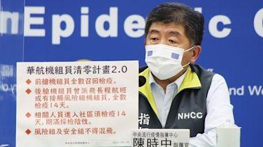 華航疫情再增4例 確診者曾到福華飯店、南港餡老滿 華航內恐有沒察覺到的傳播鏈