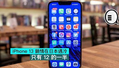 iPhone 13 銷情在日本遇冷,只有 12 的一半