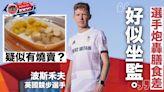 【東京奧運】札幌奧運村伙食差 英國選手炮轟「吃冷飯菜渣似坐監」