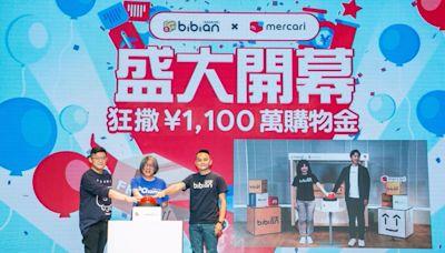 搶跨境網購市場!網家旗下比比昂結盟日本最大二手交易平台Mercari - 自由財經