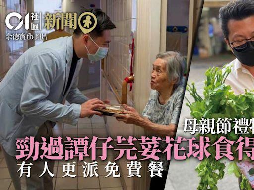 母親節禮物創意無限 勁過譚仔芫荽花球食得又睇得 有人派免費餐