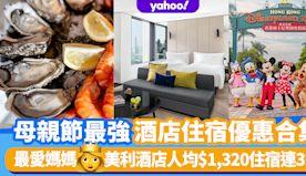 母親節酒店優惠2021|美利酒店人均$1,320住宿連早午晚3餐...