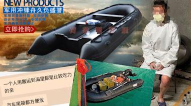 破浪16小時|陸男淘$1.9萬「神一般橡皮艇」偷渡入台 港艇家:專家級數準備周詳 | 蘋果日報