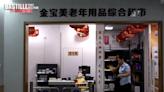 西安超市專賣長者適用產品 一站式滿足長者生活所需 | 美善人生