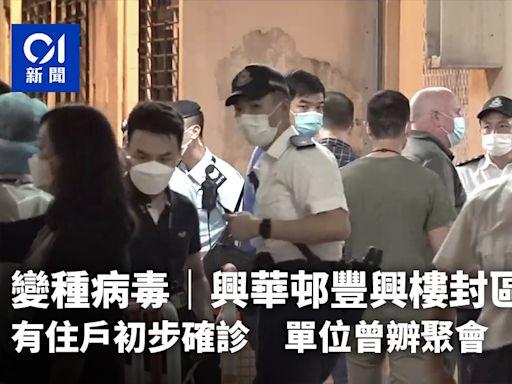 變種病毒|興華邨豐興樓封區檢測 有住戶初步確診 單位曾辧聚會