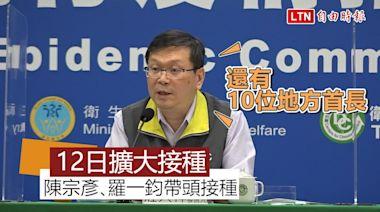 AZ疫苗12日起擴大接種 陳宗彥、羅一鈞與10縣市首長帶頭打 - 自由電子報影音頻道