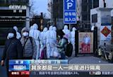 中國+7本土案例!天津「戰時狀態」...上海醫院4千人隔離