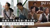 《濁水漂流》影評:電影改編真人真事,借露宿者反映的低下階層苦況 | HARPER'S BAZAAR HK