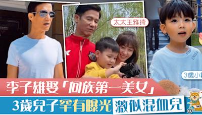【老來得子】61歲李子雄娶年輕23載回族第一美女 3歲兒子激似混血兒超可愛 - 香港經濟日報 - TOPick - 娛樂