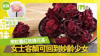 【Flora Rabbit 愛生活@iM網欄】常飲墨紅玫瑰花茶,女士容顏可回到妙齡少女 - 香港經濟日報 - 即時新聞頻道 - iMoney智富 - 名人薈萃