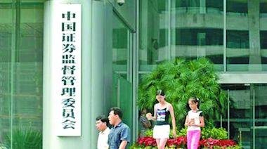 中證監否認收緊內企海外上市 | 蘋果日報