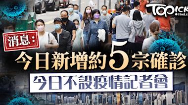 【新冠肺炎】消息:今日新增約5宗確診個案 沒有不明源頭今日不設疫情記者會 - 香港經濟日報 - TOPick - 新聞 - 社會