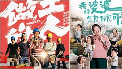 《做工的人》、《我的婆婆》確定開拍電影版!盤點5部台劇續作,「這部」原班人馬回歸引爆期待