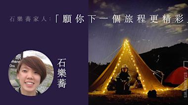 【魂斷飛鵝山】石樂蕎家人:已低調處理送別儀式 「願你下一個旅程更精彩」 | 立場報道 | 立場新聞