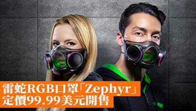 雷蛇RGB口罩「Zephyr」定價99.99美元開售 - 香港手機遊戲網 GameApps.hk