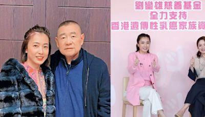 劉鑾雄慈善基金捐580萬元 陳凱韻望能幫助卵巢癌病人
