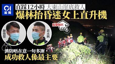 行山|消防攀山拯救英雄同天氣時間競賽 籲市民勿獨行上山
