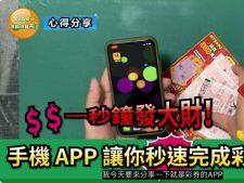 【心得分享】台灣彩券 App 新增「對獎小幫手」!一秒讓你發大財