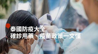 泰國防疫科普|確診用藥、疫苗政策與疫情現況